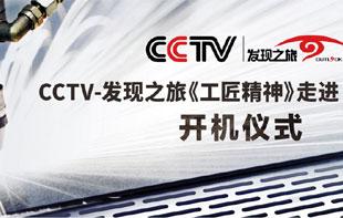 CCTV-发现之旅《工匠精神》走进德意电器