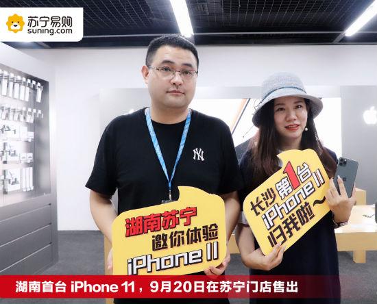 iPhone11今日开售,苏宁1分钟内卖出全国第一台