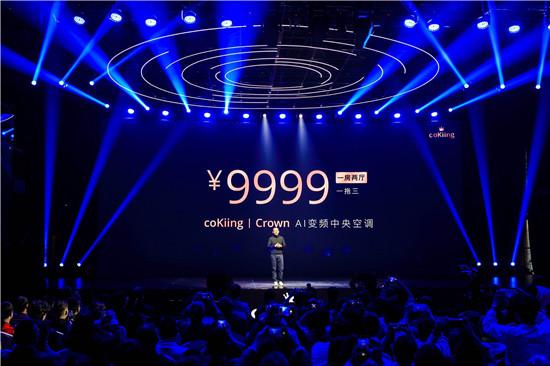 售价9999元! coKiingAI中央空调掀起家用普及风暴