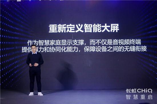 从极智屏看未来电视发展 AI先导者长虹再度突围