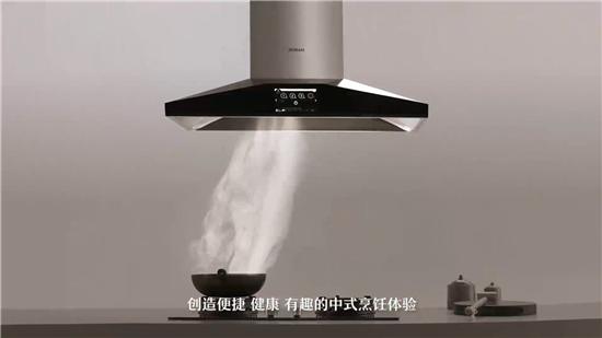 老板电器成功举办线上发布会,老板4件套全新定义中国新厨房